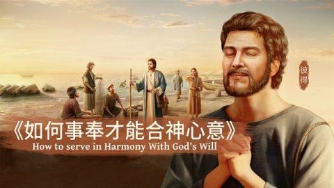 彼得禱告和彼得講道的畫面