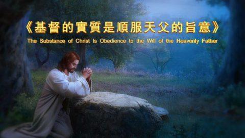 耶穌在客西馬尼園的禱告