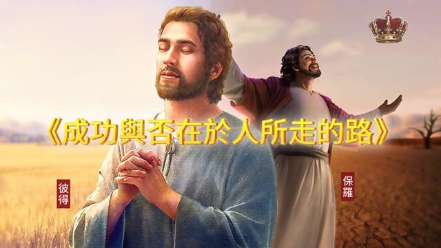 聖經中的彼得和保羅