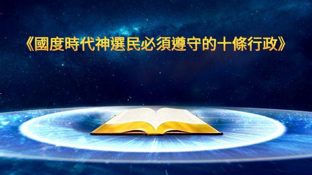 國度時代神選民必須遵守的十條行政