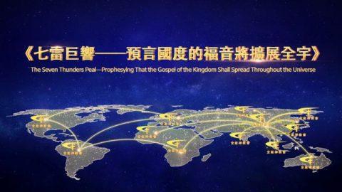 七雷巨響——預言國度的福音將擴展全宇