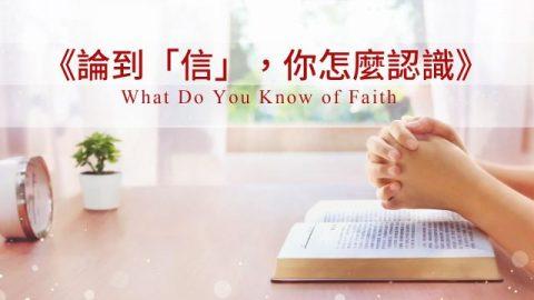 論到「信」,你怎麼認識