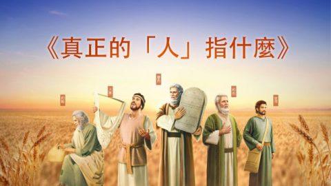 歷代神所喜悅的人