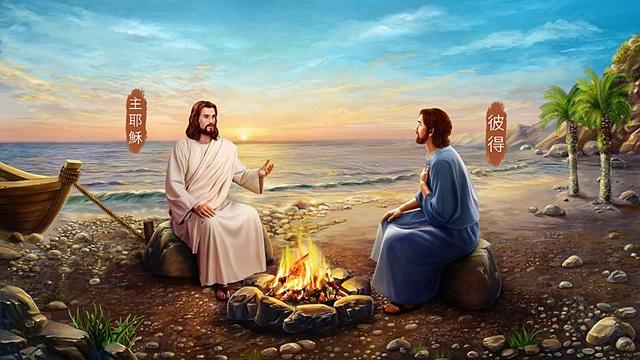 主耶穌和彼得坐在海邊