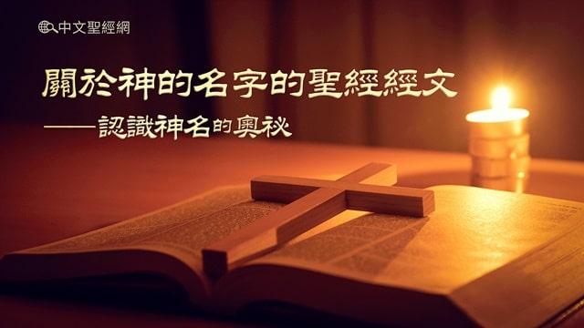 關於神的名字的聖經經文—認識神名的奧祕