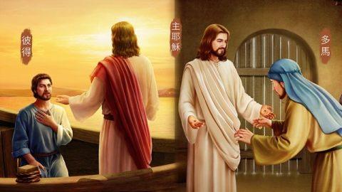 彼得和主耶穌在魚船上,主耶穌得活向多瑪顯示,兩個門徒對主不同的態度代表了兩類人
