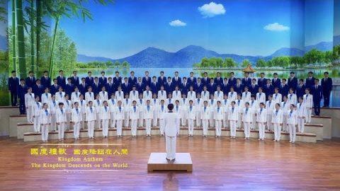 基督教會合唱專輯《國度禮歌 一 國度降臨在人間》神的帳幕在人間