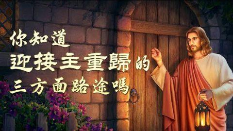 三大路途 與你一起喜迎主重歸