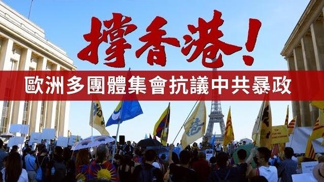 來自歐洲多國的人紛紛聲援香港,聲討中共剝奪人民自由、踐踏人權的獨裁暴行。