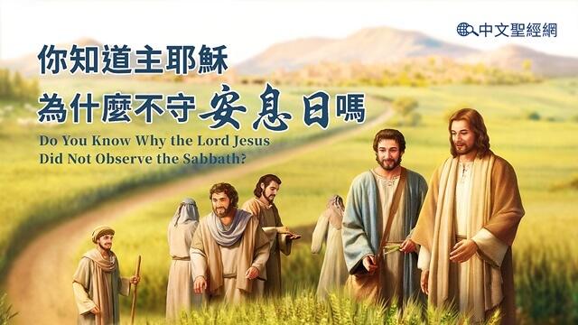 在安息日主耶穌領着門徒作工吃麥穗