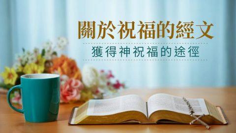 33句關於神祝福的經文——獲得神祝福的途徑