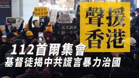 112首爾集會:基督徒揭中共謊言暴力治國 聲援香港