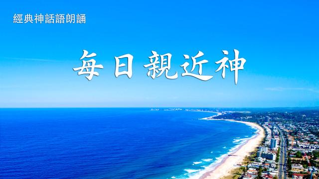 藍藍的大海,非常遼闊的素材畫面。幫助大家每日讀一篇神話每天親近神