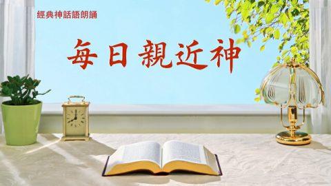 每日親近神|神話語朗誦《認識神是達到敬畏神遠離惡的途徑》選段二