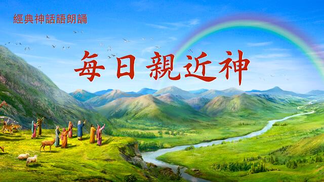挪亞一家八口看着遠處的彩虹