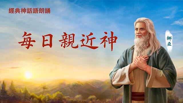 每日親近神 神話語朗誦《神的作工、神的性情與神自己 一》選段四