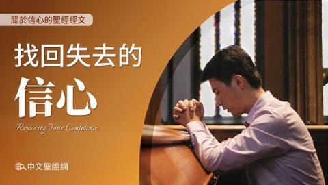 10句關於信心的聖經金句——找回失去的信心