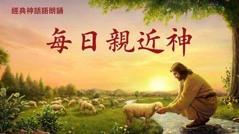 耶穌在河邊喂小羊喝水