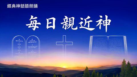 每日親近神|神話語朗誦《救贖時代的工作內幕》選段二