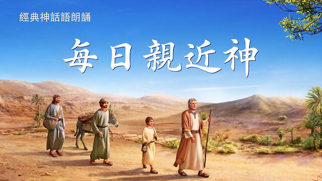 亞伯拉罕帶着以撒和僕人走在獻祭的路上