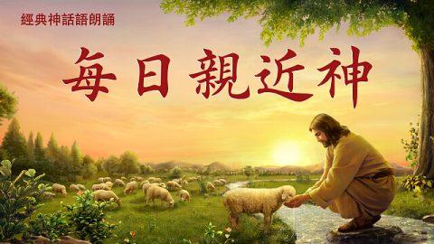 每日親近神|神話語朗誦《獨一無二的神自己 二》選段十