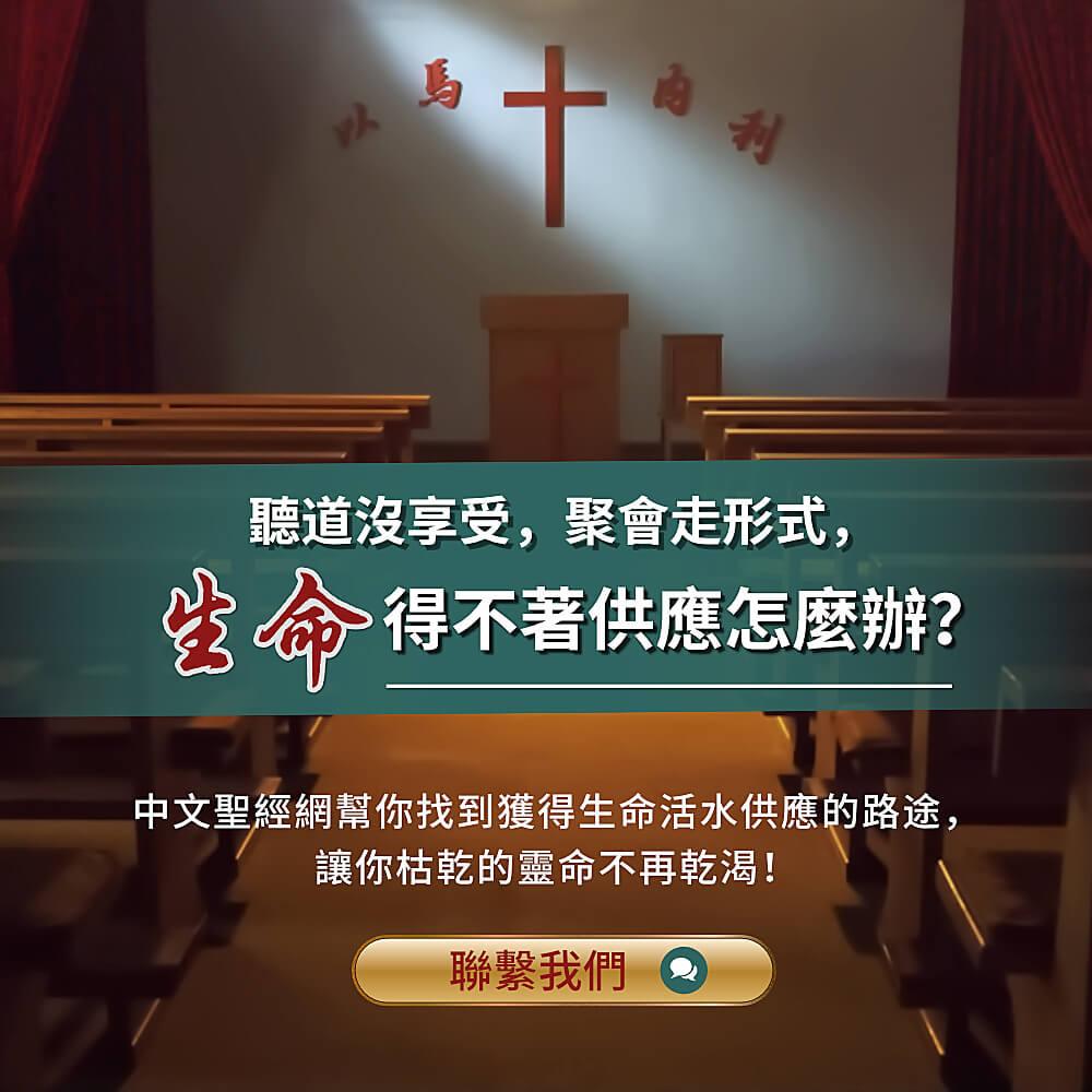 聖經學習廣告圖