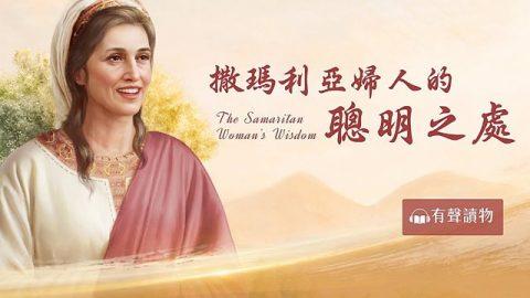 撒瑪利亞婦人的聰明之處(有聲讀物)