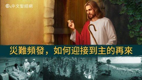 災難頻發 如何迎接到主的再來