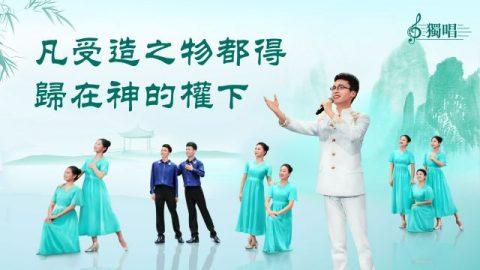 獨唱詩歌《凡受造之物都得歸在神的權下》【歌伴舞】