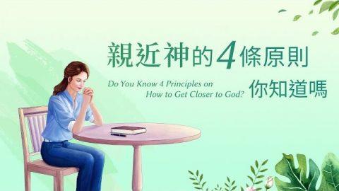 基督徒靈修分享《親近神的四條原則 你知道嗎》有聲讀物