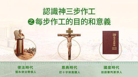 神三步作工之每步作工的目的和意義