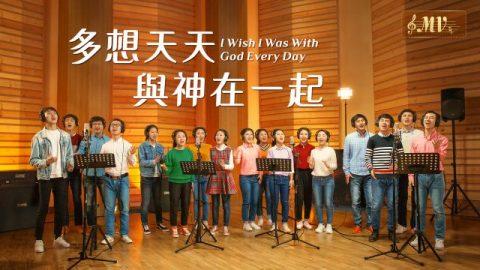 基督教會合唱詩歌《多想天天與神在一起》【MV】