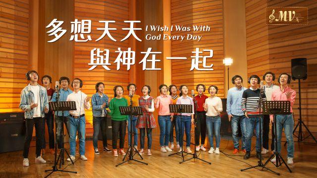 敬拜讚美MV《多想天天與神在一起》