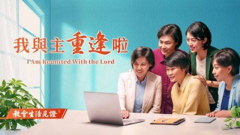 基督徒的經歷見證《我與主重逢啦》