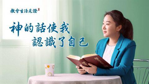 2020基督徒的經歷見證《神的話使我認識了自己》