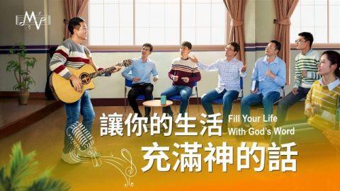 2020基督教会歌曲《让你的生活充满神的话》【诗歌MV】