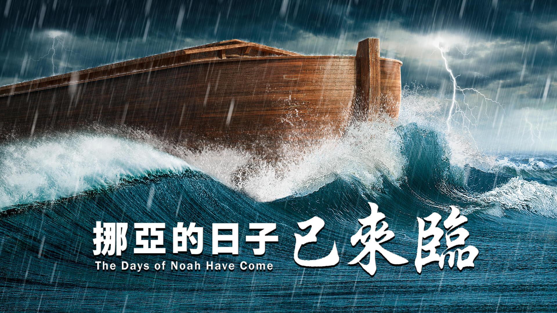 挪亞方舟、洪水滅世