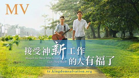 福音詩歌《接受神新工作的人有福了》MV【菲律賓歌中文字幕】