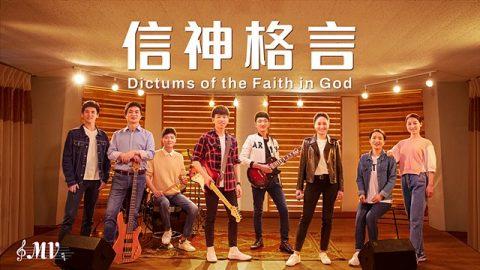基督教會歌曲《信神格言》愛神才是真實信神【詩歌MV】