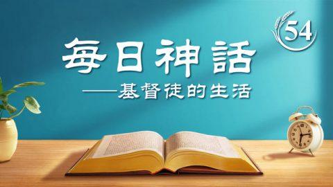 每日神話 《基督起初的發表・第三十四篇》 選段54