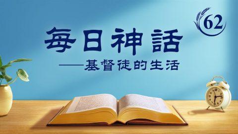 每日神話 《神向全宇的説話・第二十二篇》選段62