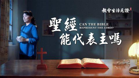 福音見證《聖經能代表主嗎》