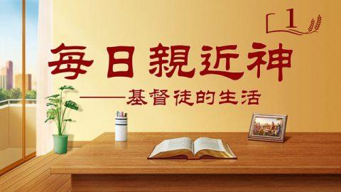 每日親近神 | 神話語朗誦《救贖時代的工作內幕》選段1