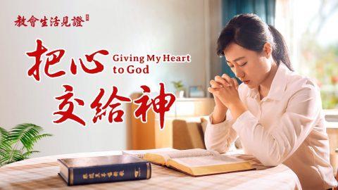 基督徒的經歷見證《把心交給神》