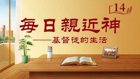 每日親近神 | 神話語朗誦《神的作工與人的實行》 選段14