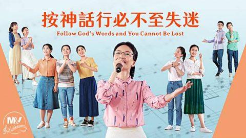 基督教會歌曲《按神話行必不至失迷》【詩歌MV】