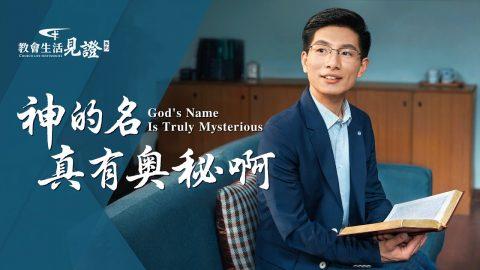 福音見證視頻《神的名真有奧秘啊》