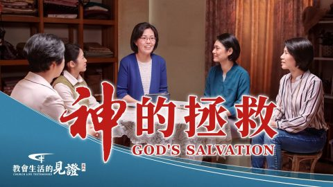教会生活经历见证《神的拯救》