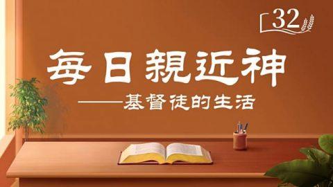 每日親近神 | 神話語朗誦 《對神現時作工的認識》 選段32