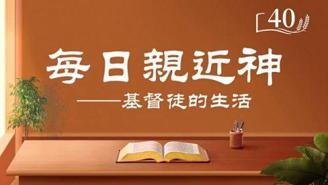 每日親近神   神話語朗誦 《作工异象 三》 選段40